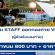งาน Part Time STAFF ออกกองถ่าย VDO (ค่าขนม 800 บาท)