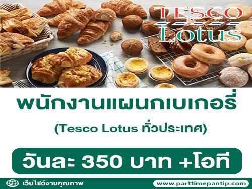 Tesco Lotus รับสมัครพนักงานแผนกเบเกอรี่ ทั่วประเทศ