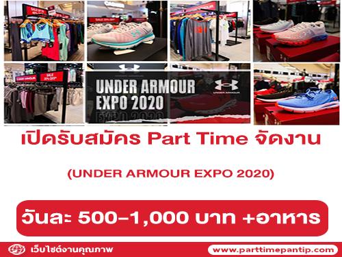 งาน Part Time จัดงาน UNDER ARMOUR EXPO 2020