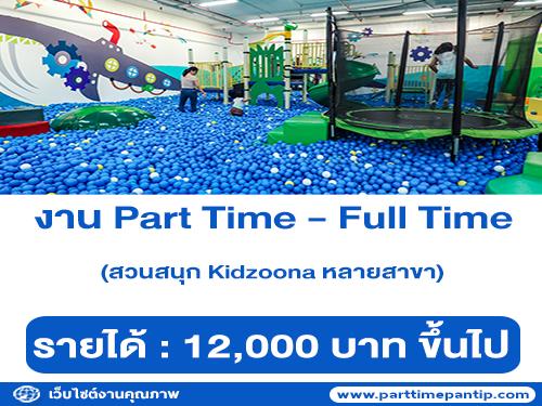 งาน Part Time – Full Time ประจำสวนสนุก Kidzoona