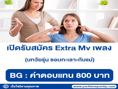 เปิดรับ Extra MV เพลง (บทวัยรุ่น ชอบทะเลาะกับแม่) BG : 800 บาท