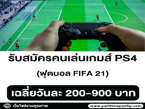 """รับสมัครคนเล่นเกมส์ """"ฟุตบอล FIFA 21"""" (วันละ 200-900 บาท)"""