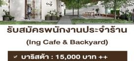 รับสมัครพนักงานประจำร้าน Ing Café & Backyard