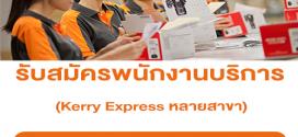 Kerry Express รับสมัครพนักงานบริการ หลายสาขา