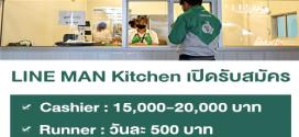 LINE MAN Kitchen เปิดรับสมัครพนักงาน