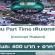 งาน Part Time เดินเอกสาร Commart Thailand 2020