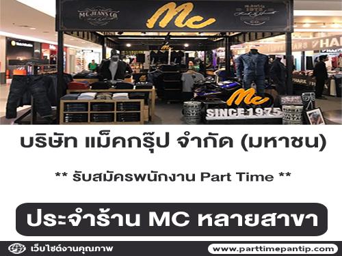 MC รับสมัครพนักงาน Part Time หลายสาขา