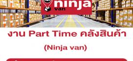 งาน Part Time คลังสินค้า Ninja van (วันละ 550 บาท)