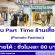 งาน Part Time ร้านเสื้อผ้า Pomelo Fashion (ชั่วโมงละ 80 บาท)