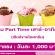 งาน Part Time เสาร์-อาทิตย์ เชียร์ขายไอศกรีม (วันละ 1,000 บาท)