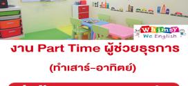 งาน Part Time ผู้ช่วยธุรการ (ทำเสาร์-อาทิตย์) โรงเรียนสอนภาษาอังกฤษ