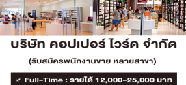 Copperwired เปิดรับสมัครพนักงาน Part Time – Full Time