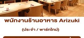 รับสมัครพนักงาน Full Time – Part Time ร้านอาหาร Arizuki