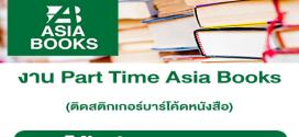 งาน Part-Time ติดสติกเกอร์บาร์โค้ด หนังสือ Asia Books (วันละ 500 บาท)