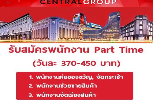 Central Group รับสมัครพนักงาน Part Time (370-450 บาท/วัน)