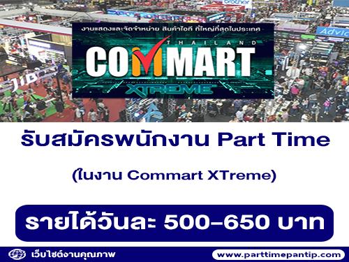 รับสมัคร Part Time ในงาน Commart XTreme (วันละ 500-650 บาท)
