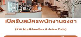 รับสมัครพนักงานชงชา ประจำร้าน Northlandtea & Juice Cafe