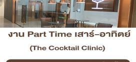 งาน Part Time เสาร์-อาทิตย์ ประจำ The Cocktail Clinic