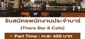 รับสมัครพนักงานประจำบาร์ There Bar & Cafe