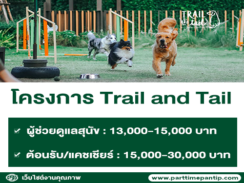 โครงการ Trail and Tail เปิดรับผู้ช่วยดูแลสุนัข / พนักงานต้อนรับ-แคชเชียร์
