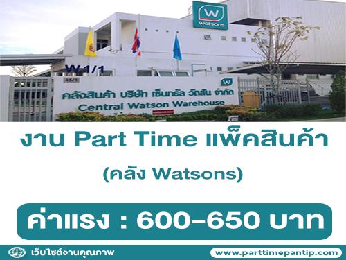 งาน Part Time แพ็คสินค้า คลัง Watsons (ค่าแรง 600-650 บาท)