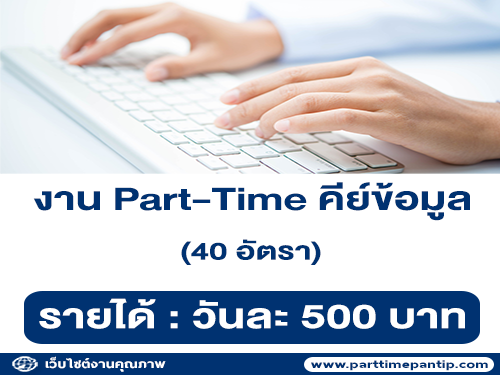 งาน Part-Time คีย์ข้อมูล ปี 2564 (รับ 40 อัตรา) วันละ 500 บาท
