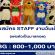งาน STAFF แต่งตัวเป็นมาสคอต งานวันเด็ก 2564 (BG : 1,000 บาท)