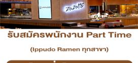 งาน Part Time ร้าน Ippudo Ramen ทุกสาขา (ชั่วโมงละ 50 บาท)