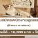 รับสมัครพนักงานดูแลแมว โรงแรมแมวโคฟูกุ
