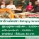 งาน Part Time – Full Time ร้านโดนัท Krispy kreme หลายอัตรา