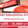 บริษัท ไปรษณีย์ไทย จำกัด เปิดรับสมัครพนักงาน (รายได้ 18,900 บาท)