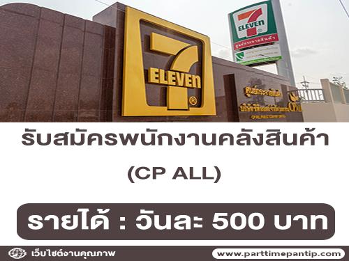 CP ALL เปิดรับสมัครพนักงานคลังสินค้า (วันละ 500 บาท)