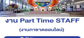 งาน Part Time STAFF ร้านหมอดูออนไลน์ (สภากาชาดไทย) วันละ 550 บาท