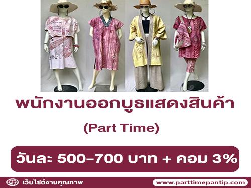 งาน Part Time ออกบูธแสดงสินค้า (วันละ 500-700 บาท + คอม 3%)