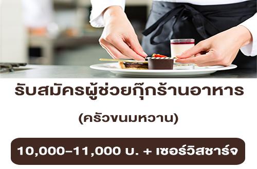 รับสมัครผู้ช่วยกุ๊ก (ครัวขนมหวาน) ร้านอาหารไทย