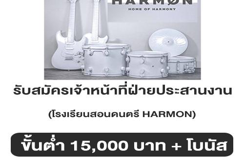 รับสมัครเจ้าหน้าที่ฝ่ายประสานงาน โรงเรียนสอนดนตรี HARMON