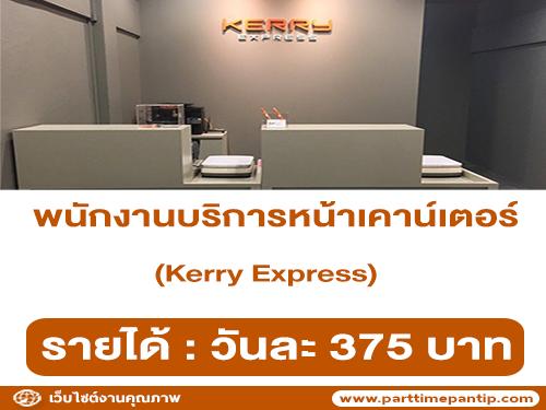 รับสมัครพนักงานบริการหน้าเคาน์เตอร์ Kerry Express