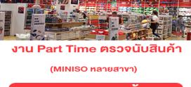 งาน Part Time ตรวจนับสินค้า MINISO หลายสาขา (ช่วง ก.พ. 64)