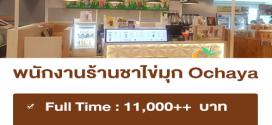 งาน Part Time – Full Time ประจำร้านชาไข่มุก Ochaya