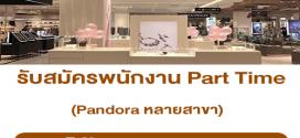 รับสมัครพนักงาน Part Time แบรนด์ Pandora หลายสาขา (วันละ 400 บาท)