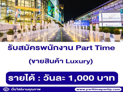 รับสมัครพนักงาน Part Time ขายสินค้า Luxury (วันละ 1,000 บาท)