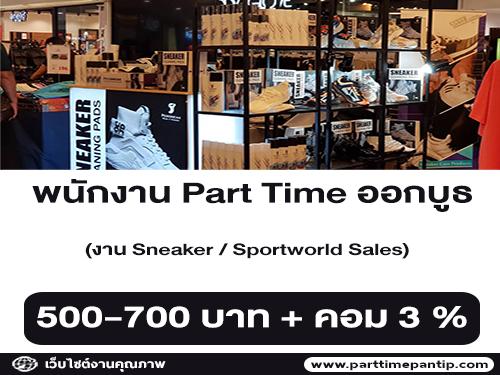 งาน Part Time ออกบูธ งาน Sneaker / Sportworld Sales (วันละ 500-700 บาท)