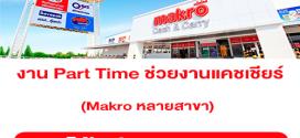 งาน Part Time ช่วยงานแคชเชียร์ ในห้าง Makro (วันละ 400 บาท)