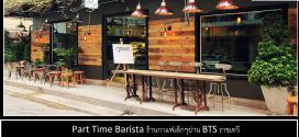 รับสมัครบาริสต้า (Part Time) ประจำร้านกาแฟ