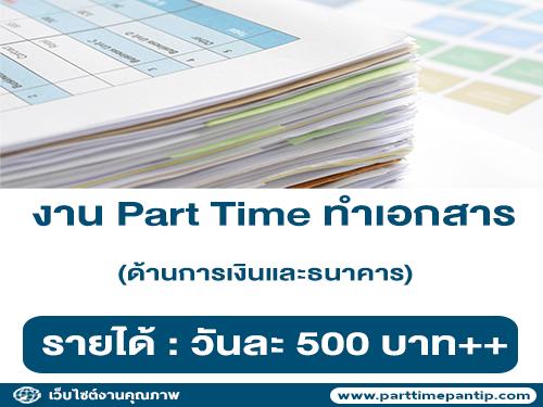 งาน Part Time ทำเอกสารด้านการเงินและธนาคาร (ขั้นต่ำ 500 บาท/วัน)