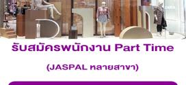 JASPAL เปิดรับสมัครพนักงาน Part Time หลายสาขา