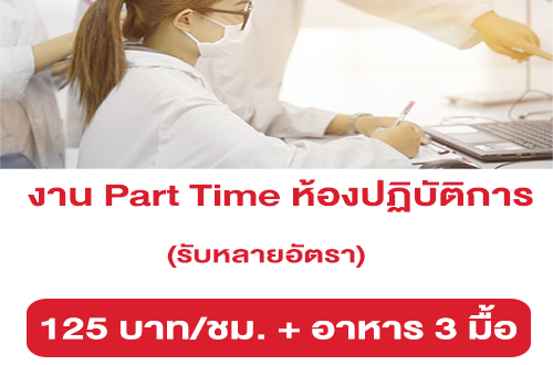 รับสมัครพนักงาน Part Time ห้องปฏิบัติการ หลายอัตรา (ชั่วโมงละ 125 บาท)
