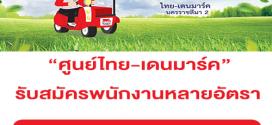 ศูนย์ไทยเดนมาร์ค รับสมัครพนักงานหลายอัตรา