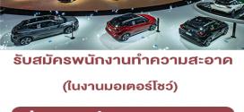 รับสมัครพนักงาน Part Time งาน Motor Show (วันละ 450 บาท)