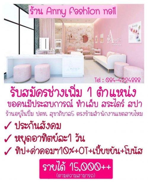 รับสมัครช่างทำเล็บ ร้าน Anny Fashion nail